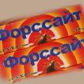 forsajt-ot-klopov1