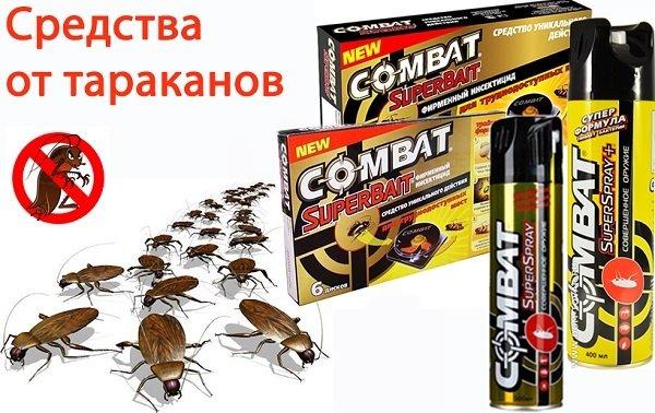 "Средства от тараканов марки ""Комбат"""