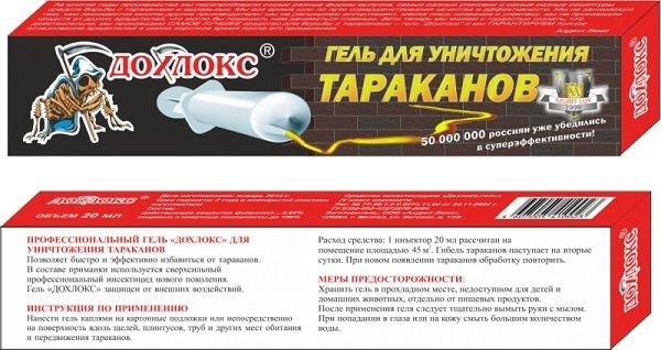 """Гель """"Дохлокс"""" популярное средство против тараканов"""