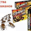Самые эффективные средства от тараканов