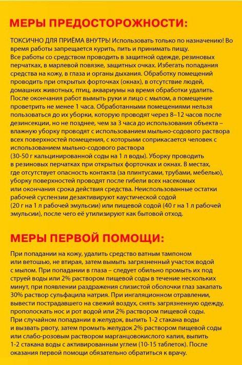 sredstvo-get-ot-tarakanov-1