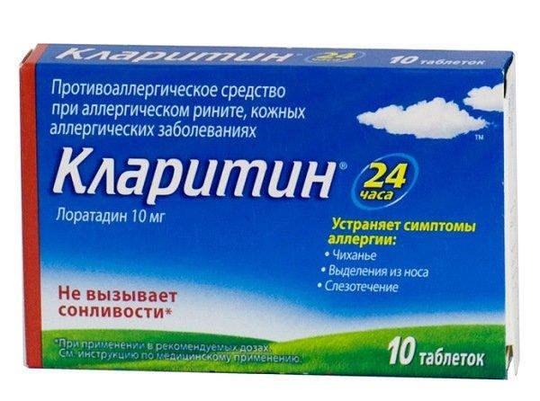 Противогистаминные таблетки