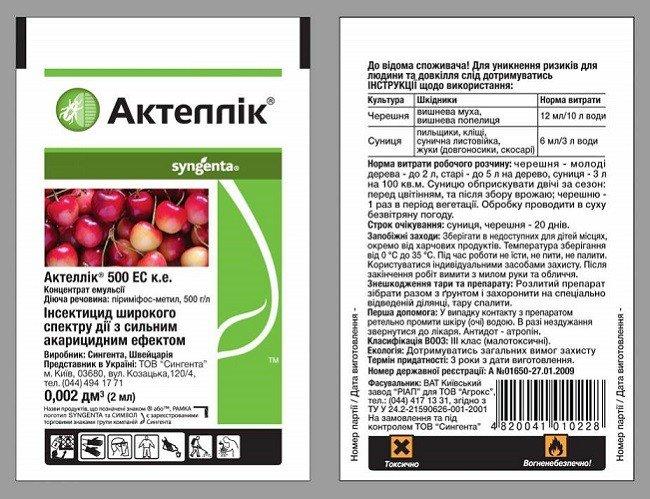 Актеллик - эффективный инсектицид против капустной моли