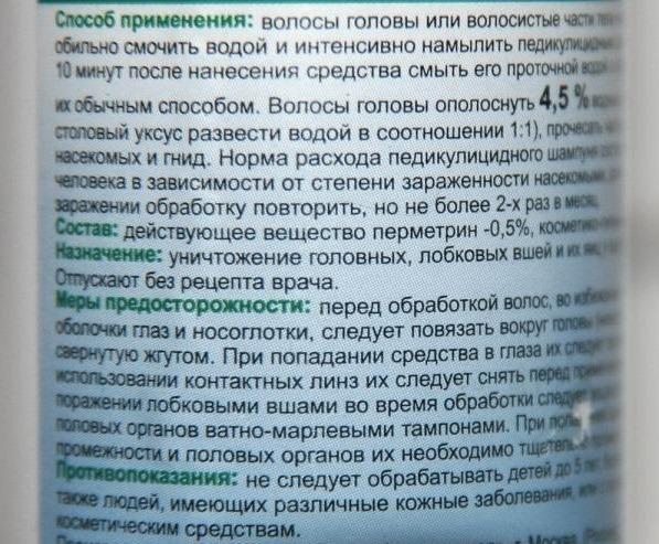 Инструкция к шампуню